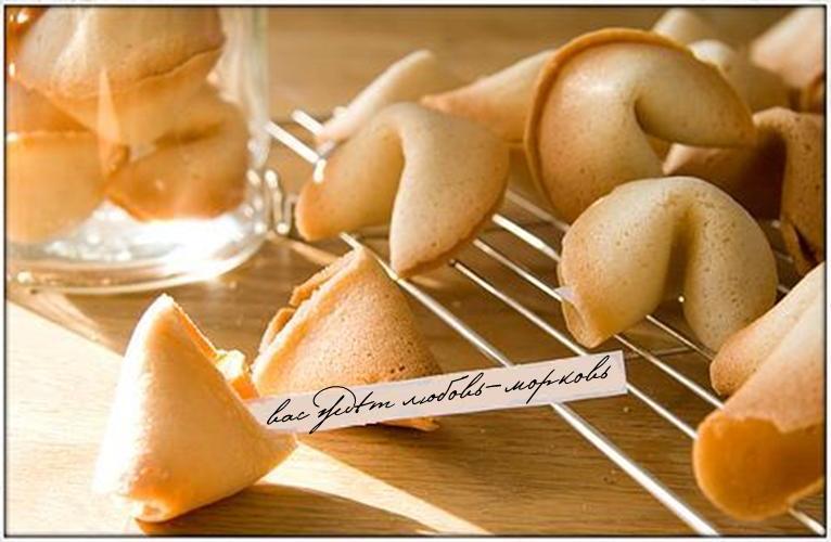 Как сделать печенье с предсказанием