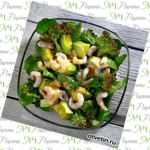рецепт салата с авокадо и морепродуктами рецепт