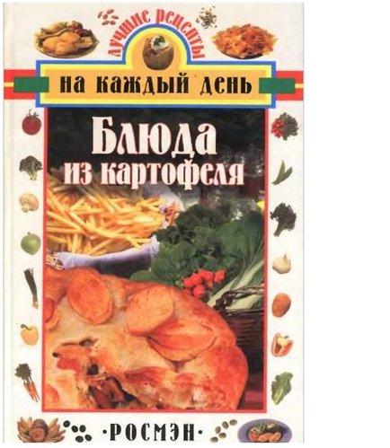 Блюда из картофеля рецепты с простые и вкусные пошагово