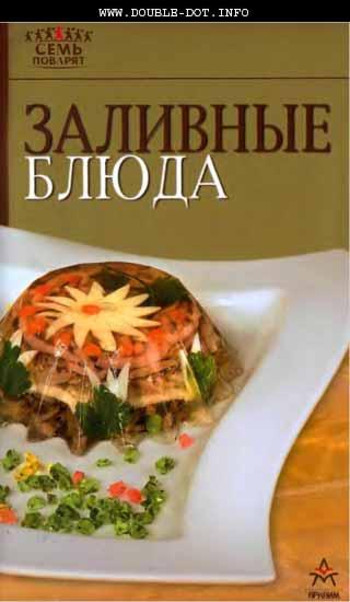 Рецепты блюд приготовленных на пару с фото