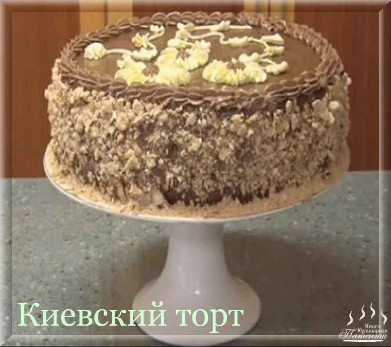 приготовление тортов в домашних условиях рецепты видео