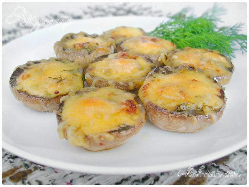Запеченные грибы с сыром и мясом в духовке с фото