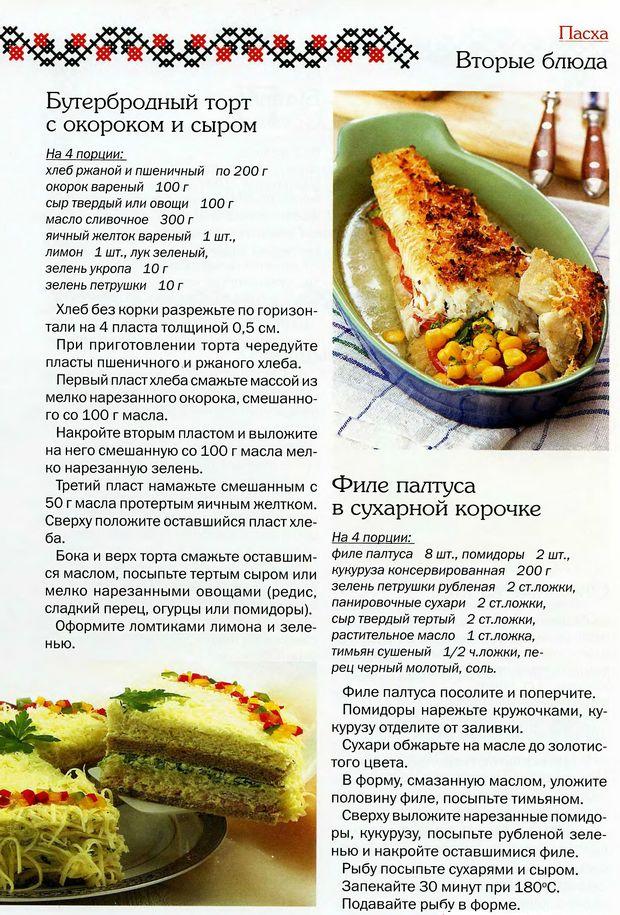 блюда из языка в мультиварке рецепты с фото
