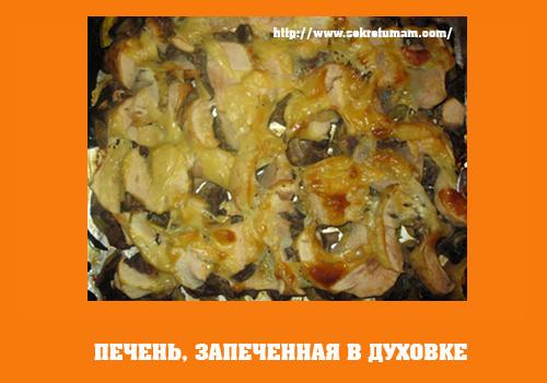говяжья печень в духовке рецепт с фото