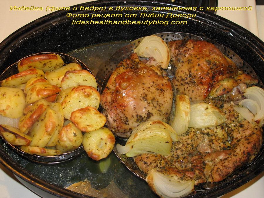 Рецепт из филе индейки в духовке фото