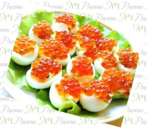 Фаршированные яйца с красной икрой рецепт