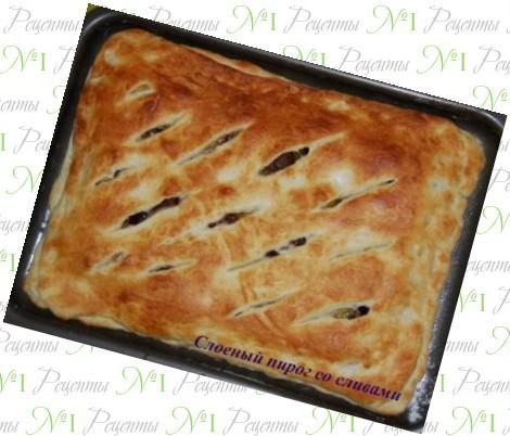 Пирог со сливами слоеное тесто рецепт фото